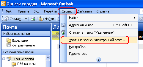 Меню MS Outlook 2003