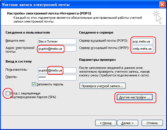 Настройка MS Outlook: логин, пароль, From и адреса серверов
