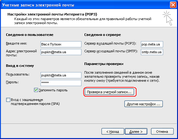 Изменить учетную запись почты в MS Outlook