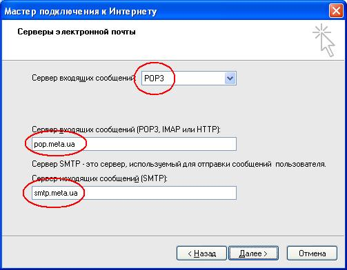 Налаштування pop3 та smtp в Outlook Express