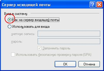 Настройка авторизации в Outlook Express
