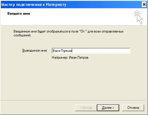Настройка почты Outlook Express
