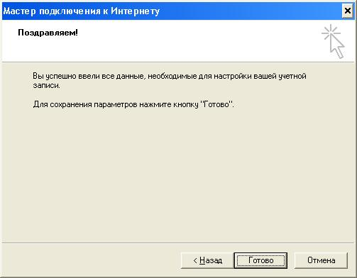 Создание учетной записи в Outlook Express