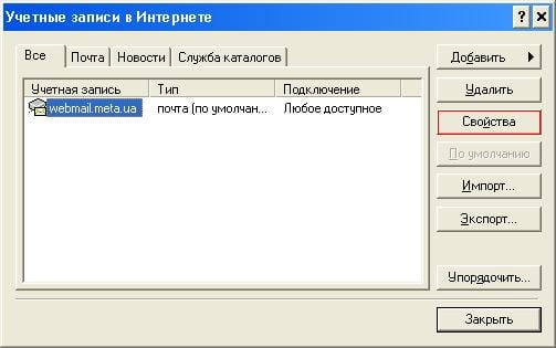 Установка свойст в Outlook Express